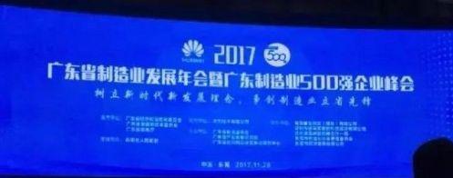"""金莱特蝉联获""""2017广东省制造业企业500强"""" 名列第293位昆明"""